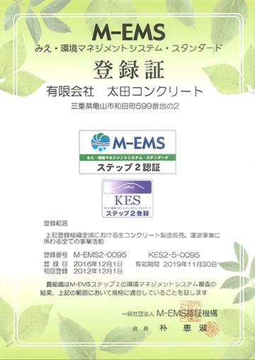 M-EMS登録証