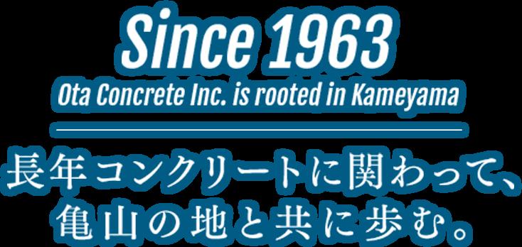 有限会社太田コンクリート
